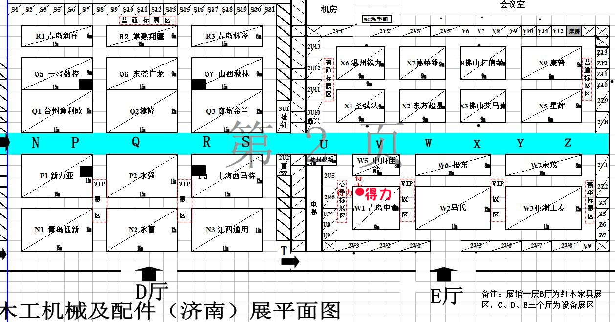 山东济南木工机械展会