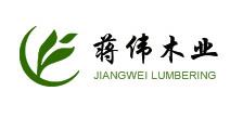常州市蒋伟木业有限公司