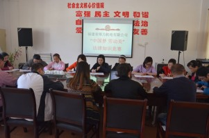中国梦劳动美法律知识竞赛