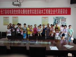 六一儿童节慰问活动
