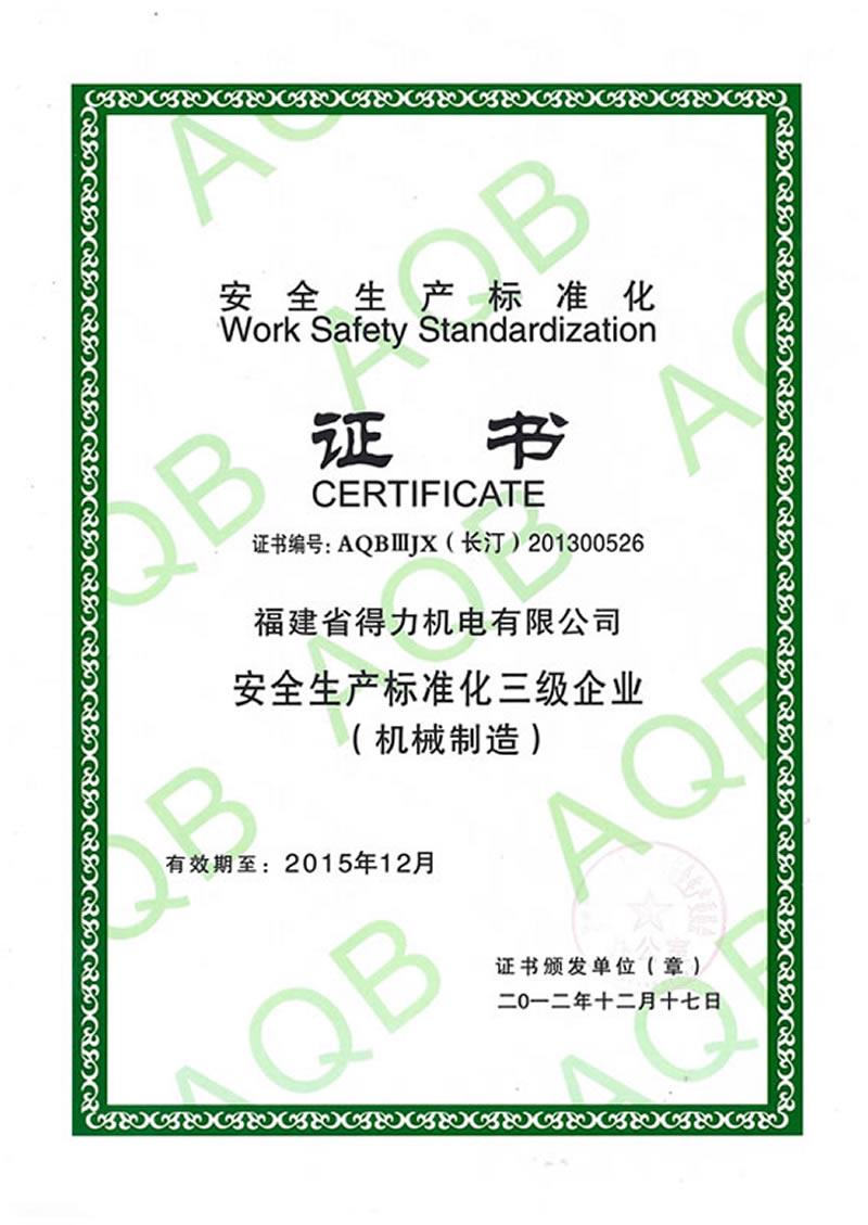 安全生产三级标准