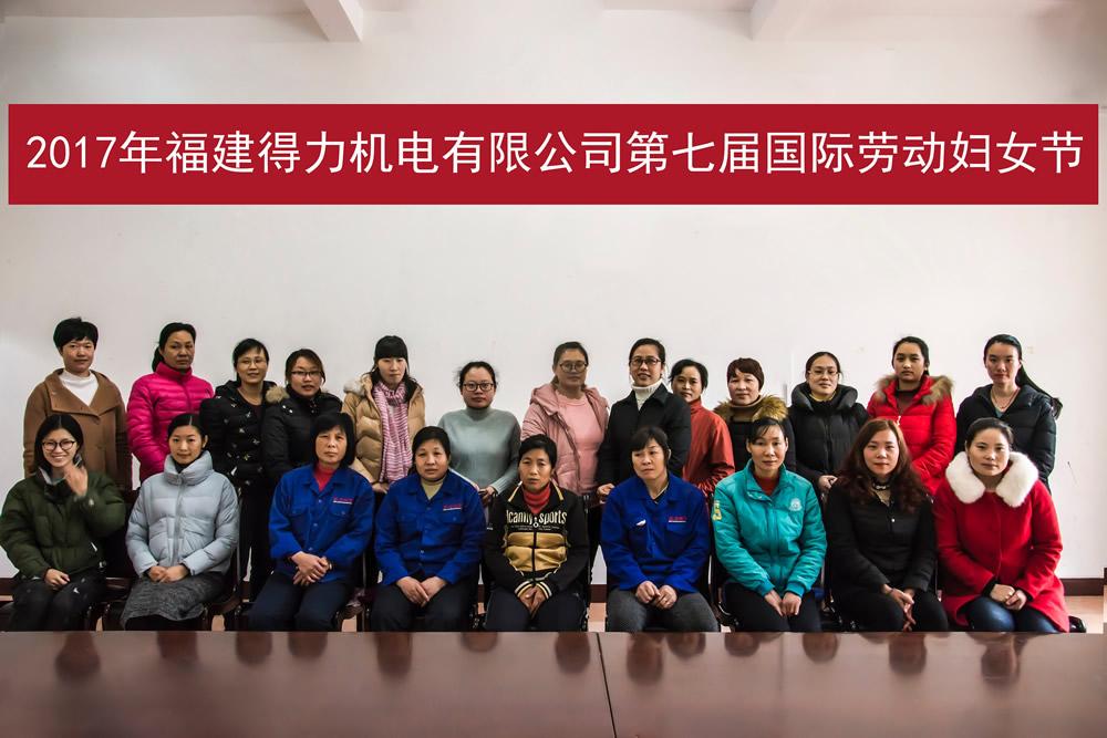 福建得力机电有限公司第七届国际劳动妇女节