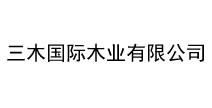 三木国际木业有限公司
