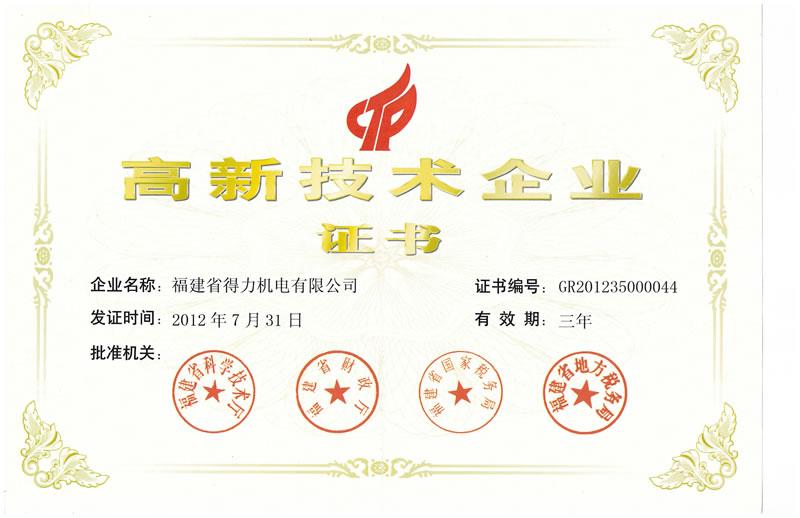 2011年11月荣获国家高新技术企业